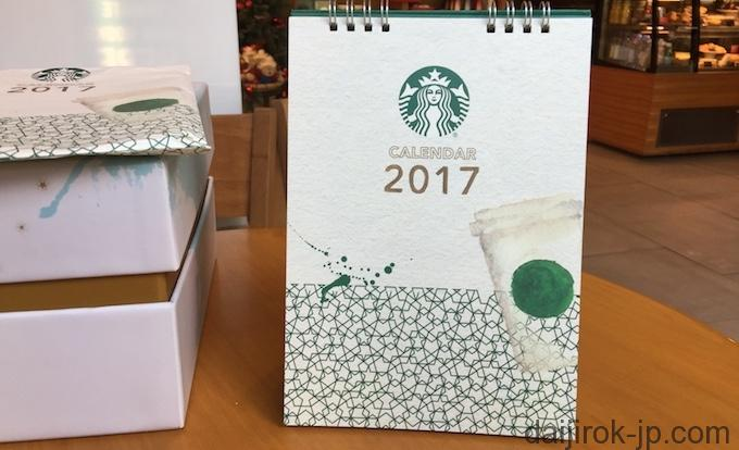20161222j_starbucksthai_gift2017_10