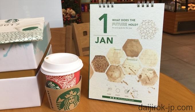 20161222j_starbucksthai_gift2017_6