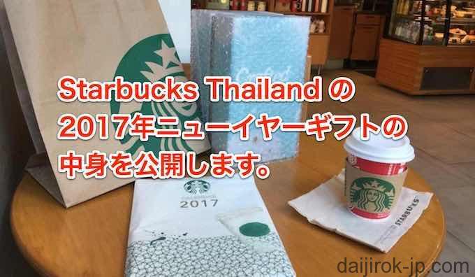20161222j_starbucksthai_gift2017_title