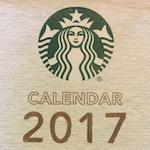 Starbucks Thailand の2017年ニューイヤーギフトの中身を公開します。