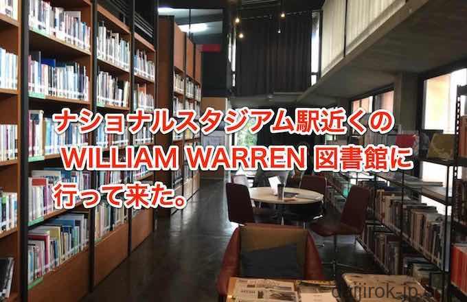 20161223j_warren_library_title