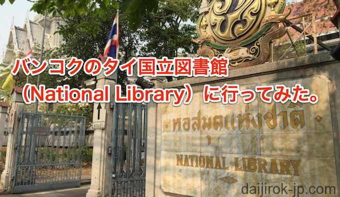 20161224j_national_library_title