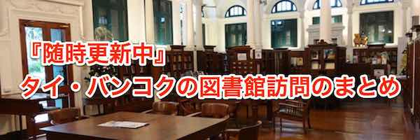 side_banner_library