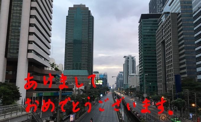 20170101j_greeting