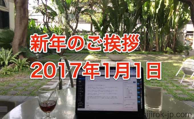 20170101j_title