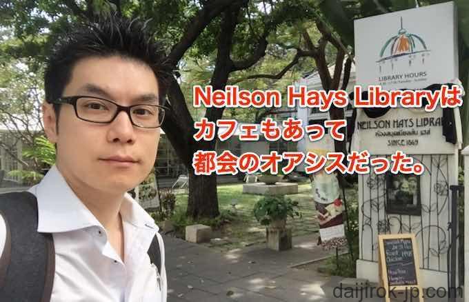 Neilson Hays Libraryはカフェもあって都会のオアシスだった