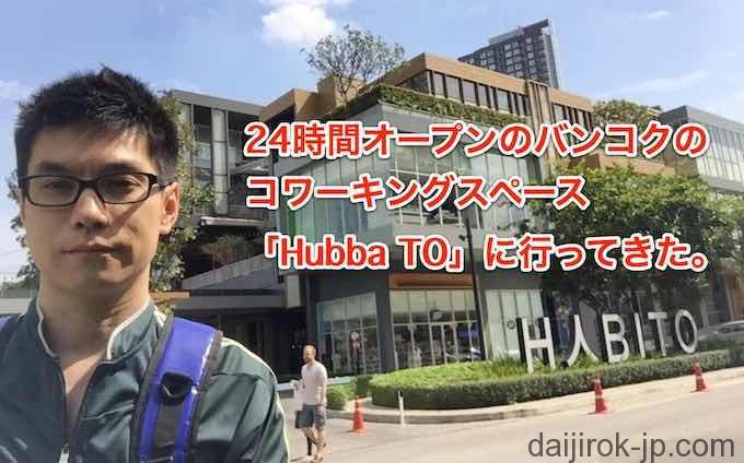 20170103j_hubbato_title