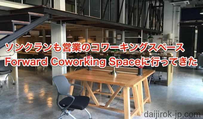 20170104j_forward_coworking_title
