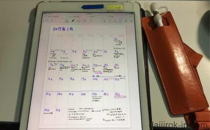 月次のスケジュールのページ