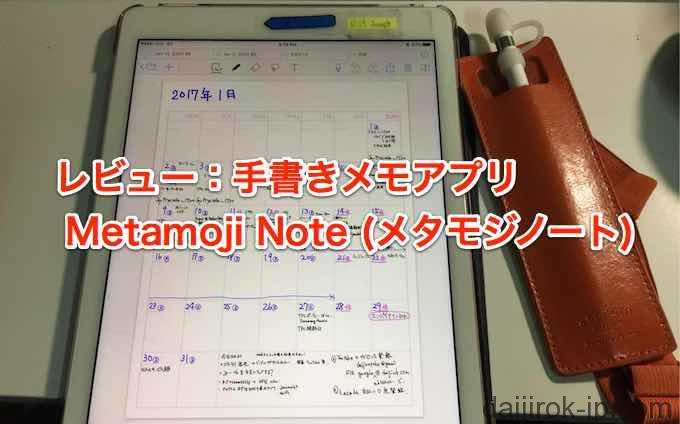 レビュー:手書きメモアプリ Metamoji Note (メタモジノート)