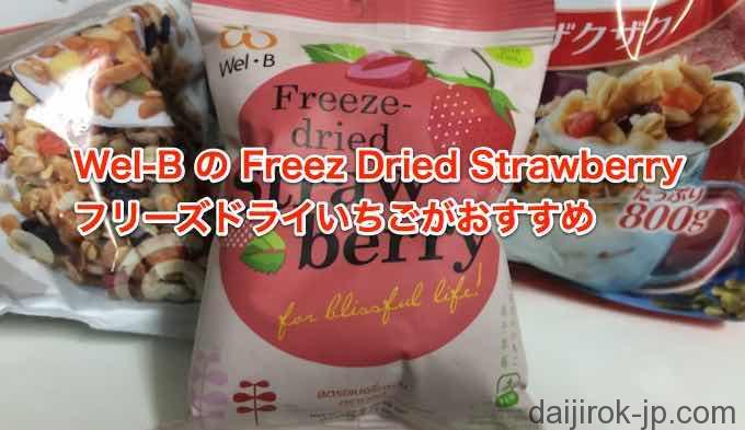 Wel-B Freez Dried Strawberry フリーズドライいちごがお勧め