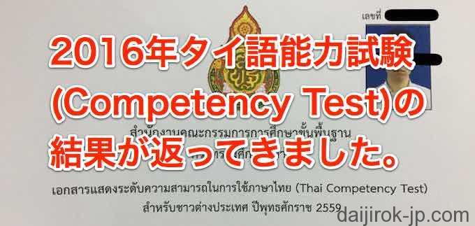 2016年タイ語能力試験(Competency Test)の結果が返ってきました。