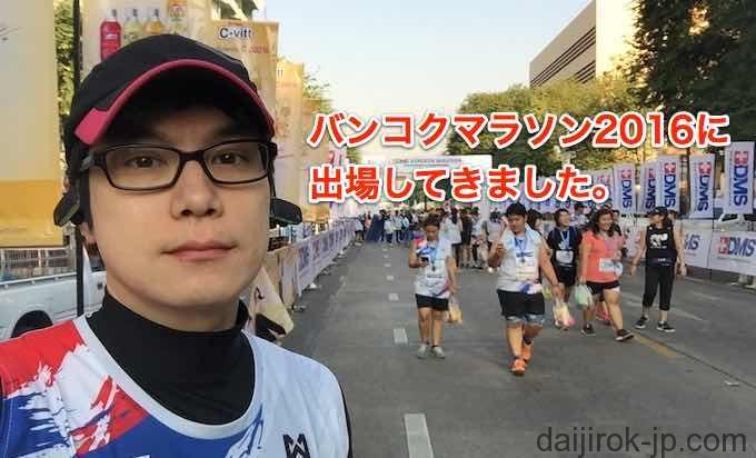 バンコクマラソン2016に出場してきました。