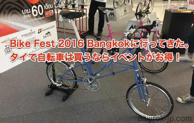 Bike Fest 2016 Bangkokに行ってきた。タイで自転車は買うならイベントがお得!