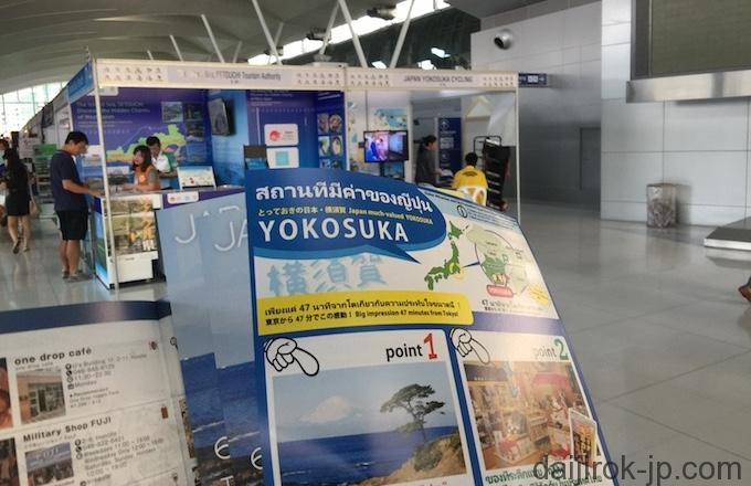 日本の自転車コースを紹介するブースの写真