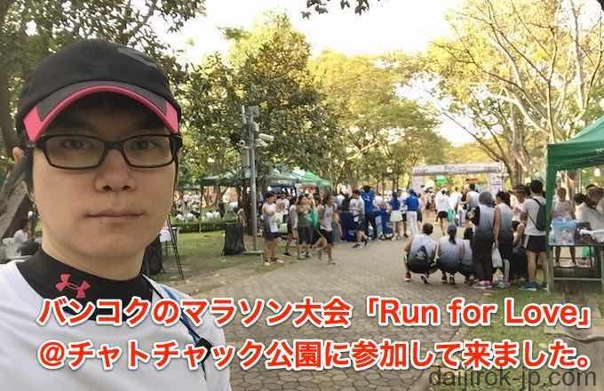 バンコクのマラソン大会「Run for Love」@チャトチャック公園に参加して来ました。