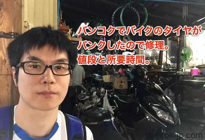 バンコクでバイクのタイヤがパンクしたので修理。値段と所要時間。