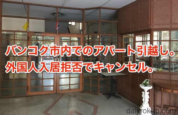 バンコク市内でのアパート引越し。外国人入居拒否でキャンセル。