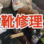 バンコクの路上靴修理店で靴底を修理した。費用と所要時間。