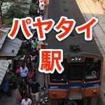 タイ国鉄パヤタイ駅の時刻表を翻訳してまとめておきました。
