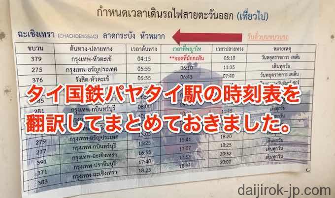 タイ国鉄パヤタイ駅の時刻表をまとめておきました。