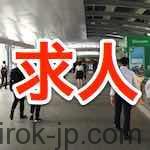 タイで人材紹介会社を使わずに、安く日本人を採用する方法5つ