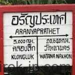 バンコクのパヤタイ駅から鉄道でアランヤプラテートに行ってきた。