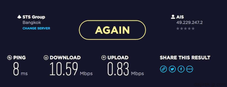スターバックスWifiの速度2