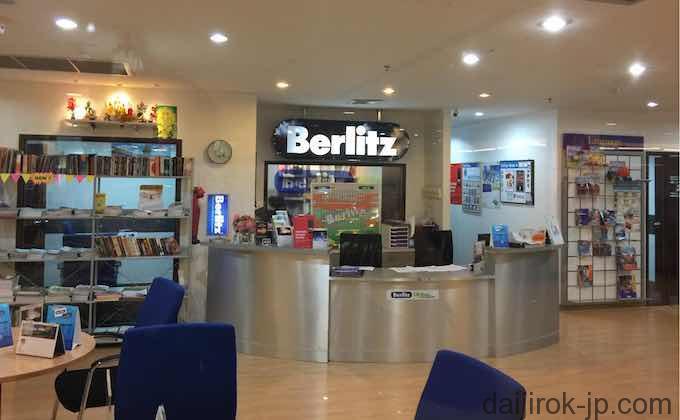 ベルリッツパラゴン店のロビーの写真