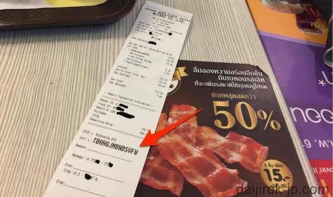 タイのマクドナルドのレシートの写真