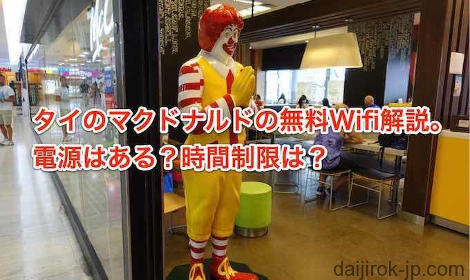 タイのマクドナルドの無料Wifi解説。電源はある?時間制限は?