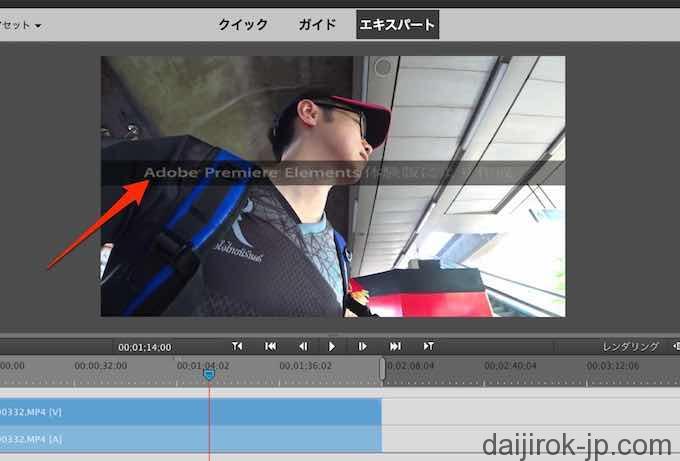 premiere elements 15 のトライアル画面