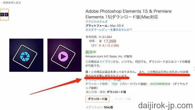 アマゾン日本Adobe Elements15販売の画面