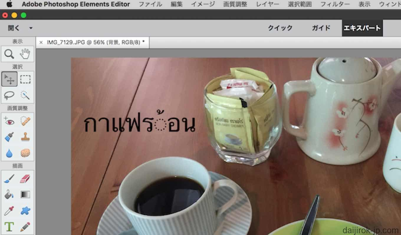 Adobe Photoshop Elememts15の画面