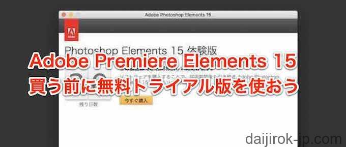 Adobe Premiere Elements 15 を買う前に無料トライアル版を使おう