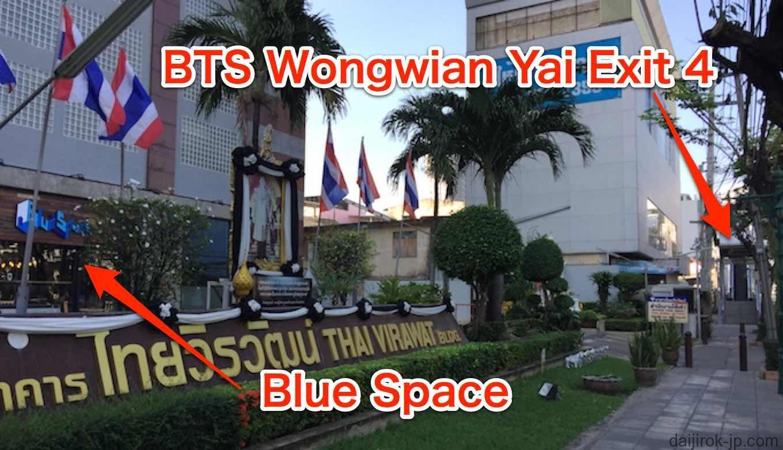 BTSウォンウェンヤイとBlueSpaceの場所の写真