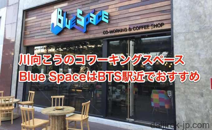 BlueSpaceの外観