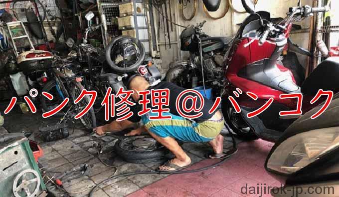 20180508_Flat_tire_top
