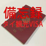 20180518_JP_VISA_Thumbnail
