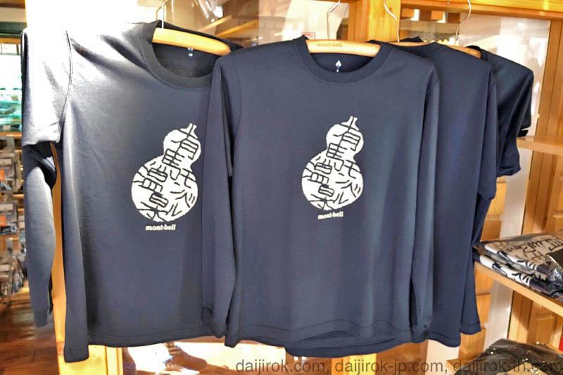 「随時更新中」モンベルのご当地限定オリジナルTシャツを ...