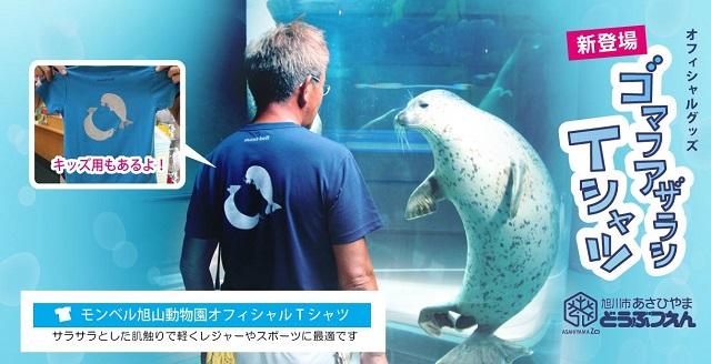 motbell_asahiyama_zoo