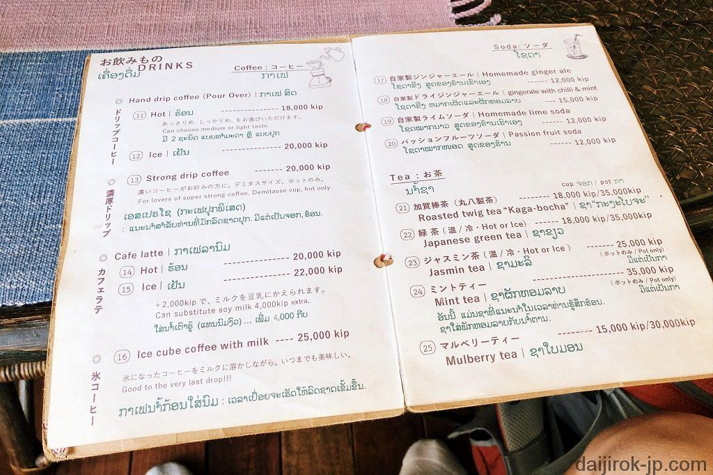 blog_20180530_CafeAngo_Laos_3