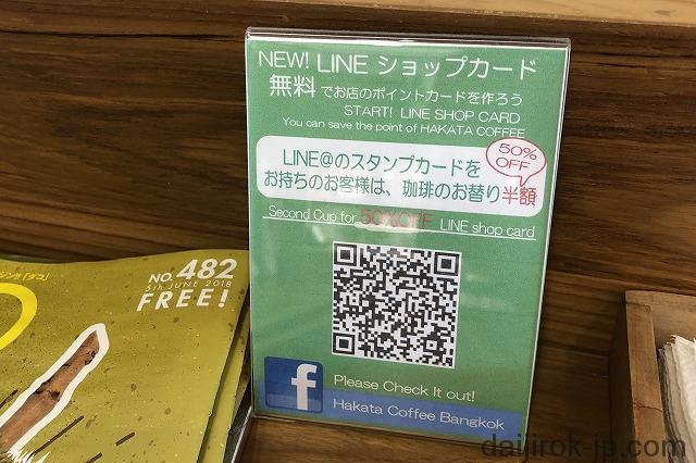 blog_20180606_Hakata_Coffee_26