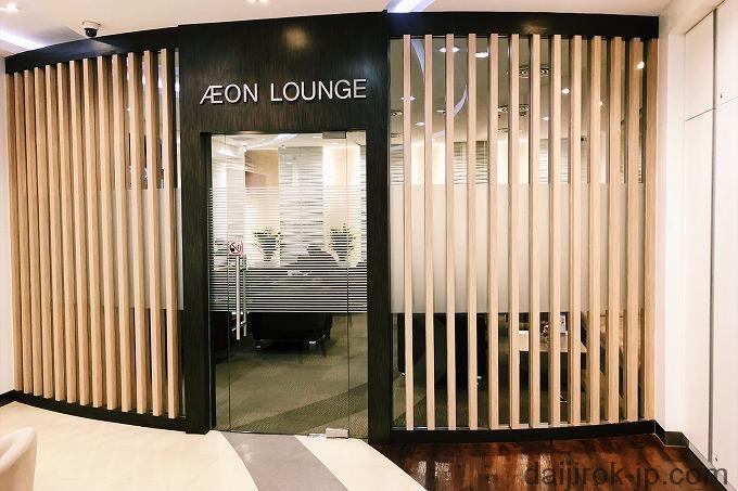 blog_20180608_AEON_Lounge_CTW_10