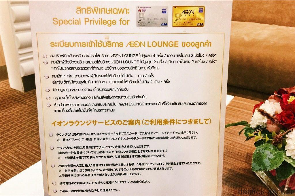blog_20180608_AEON_Lounge_CTW_8