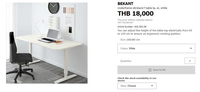 IKEA_standing_desk
