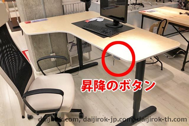 blog_IKEA_Standing4