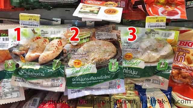 blog_Protein_seven_thai_9