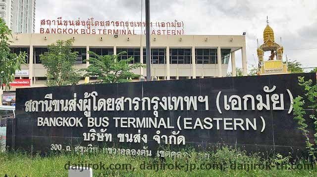blog_ekamai_bus_terminal_4