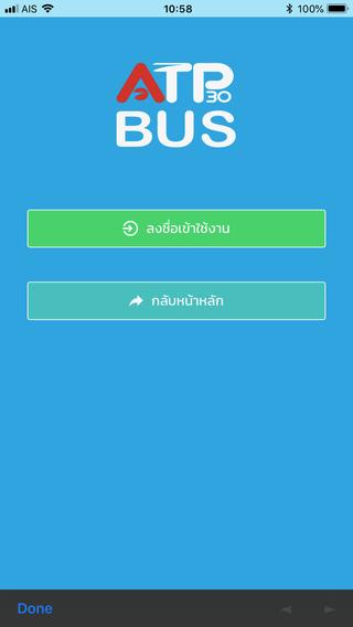 blog_ikea_bus_atp30_3